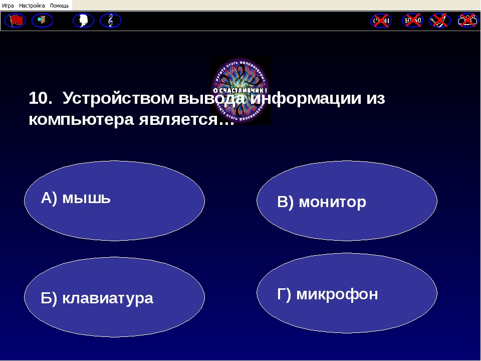10. Устройством вывода информации из компьютера является… А) мышь Б) клавиат...