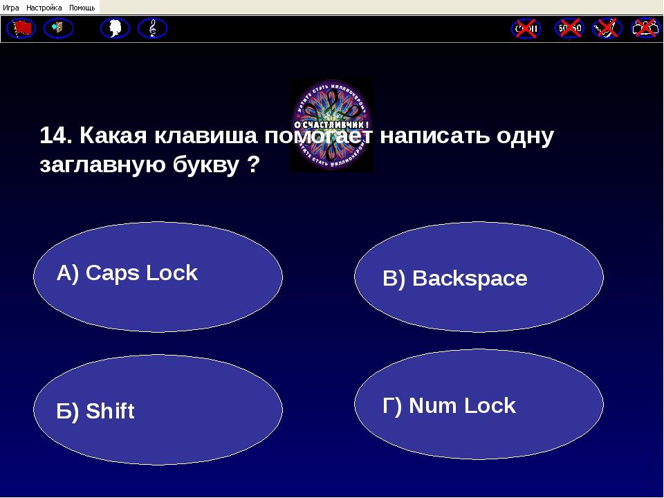 14. Какая клавиша помогает написать одну заглавную букву ? А) Сaps Lock Б) S...