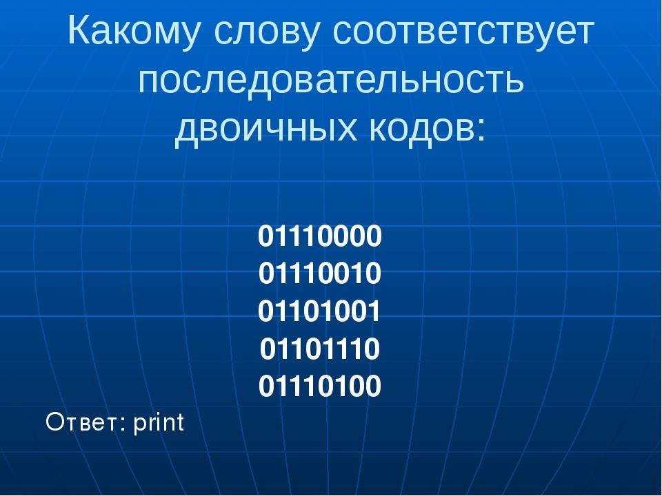 Какому слову соответствует последовательность двоичных кодов: 01110000 011100...