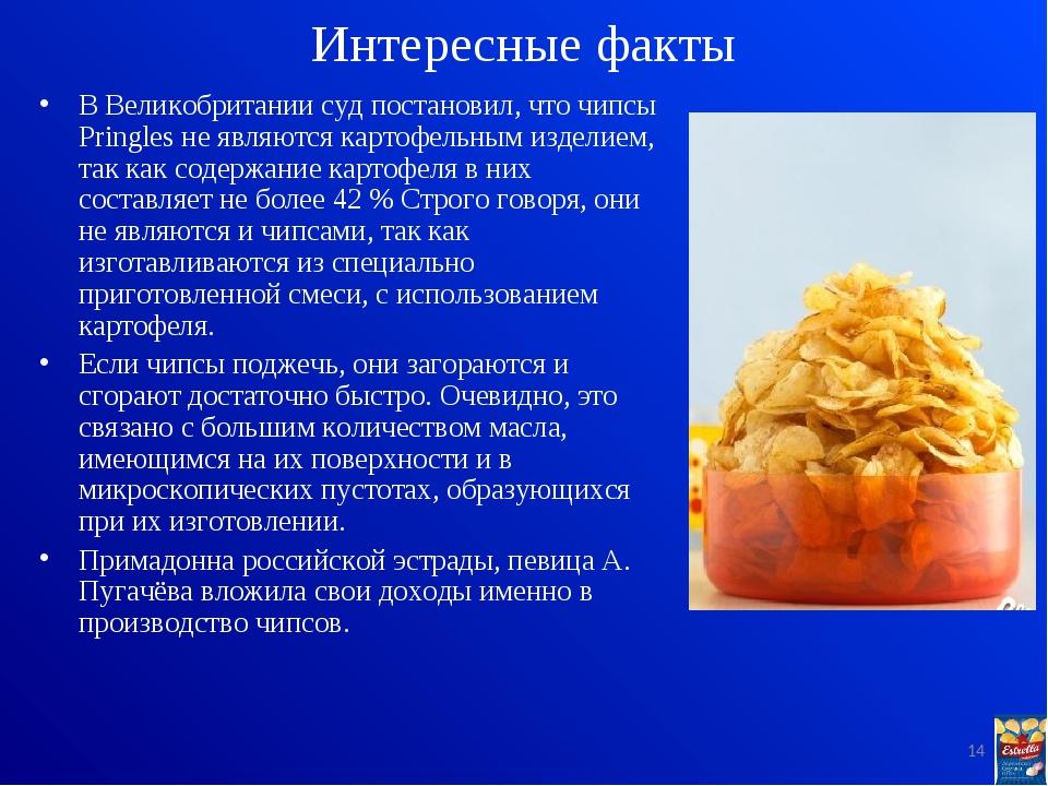 Интересные факты В Великобритании суд постановил, что чипсы Pringles не являю...