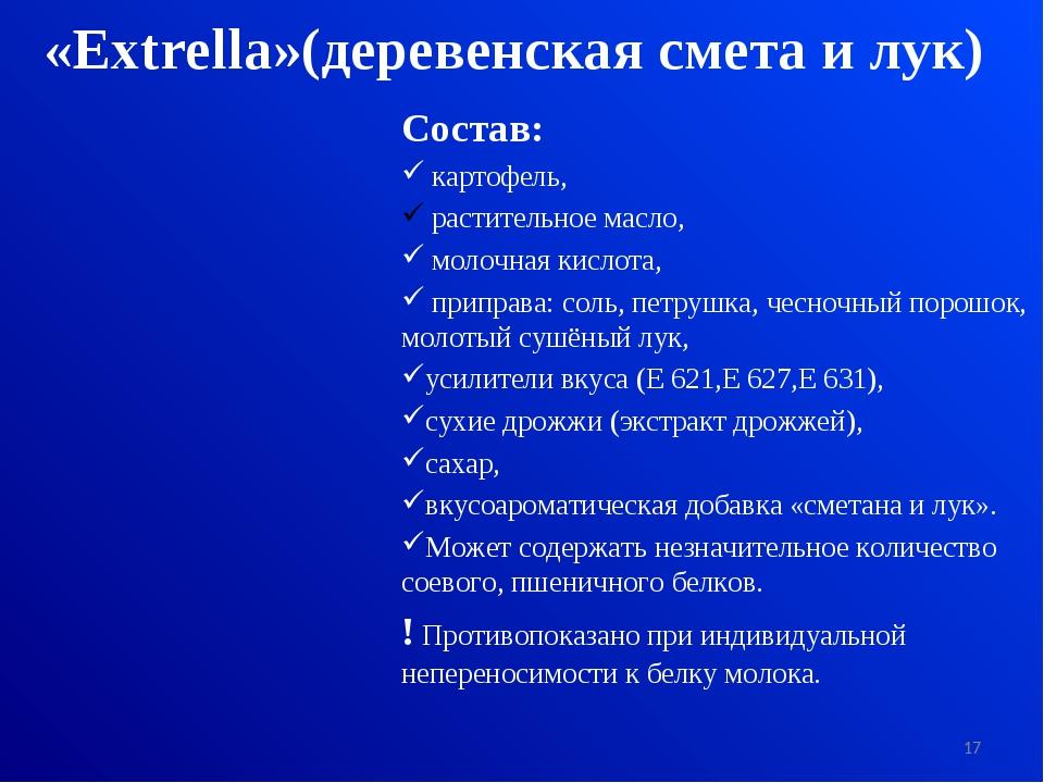 «Extrella»(деревенская смета и лук) Состав: картофель, растительное масло, мо...
