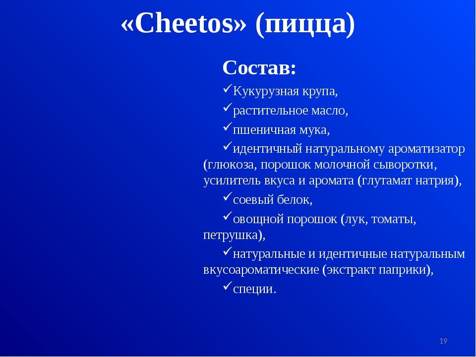 «Cheetos» (пицца) Состав: Кукурузная крупа, растительное масло, пшеничная мук...