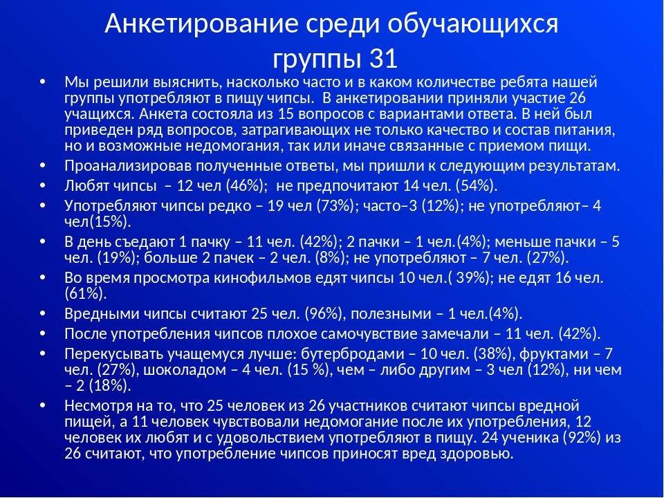Анкетирование среди обучающихся группы 31 Мы решили выяснить, насколько часто...