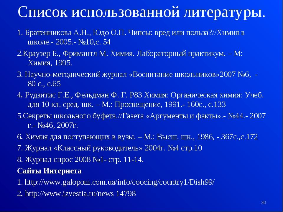 Список использованной литературы. 1. Братенникова А.Н., Юдо О.П. Чипсы: вред...