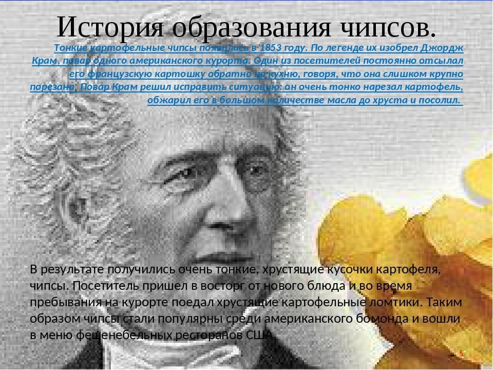 История образования чипсов. Тонкие картофельные чипсы появились в 1853 году....