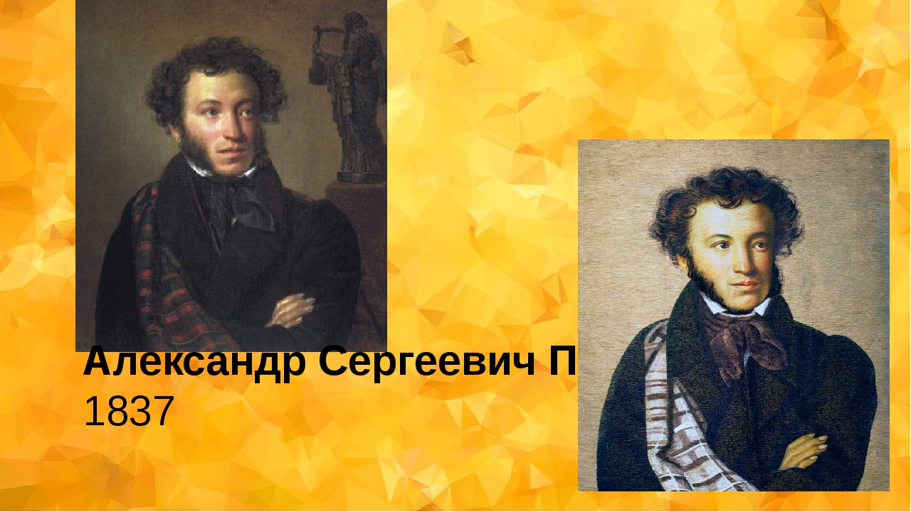 Александр Сергеевич Пушкин 1799-1837