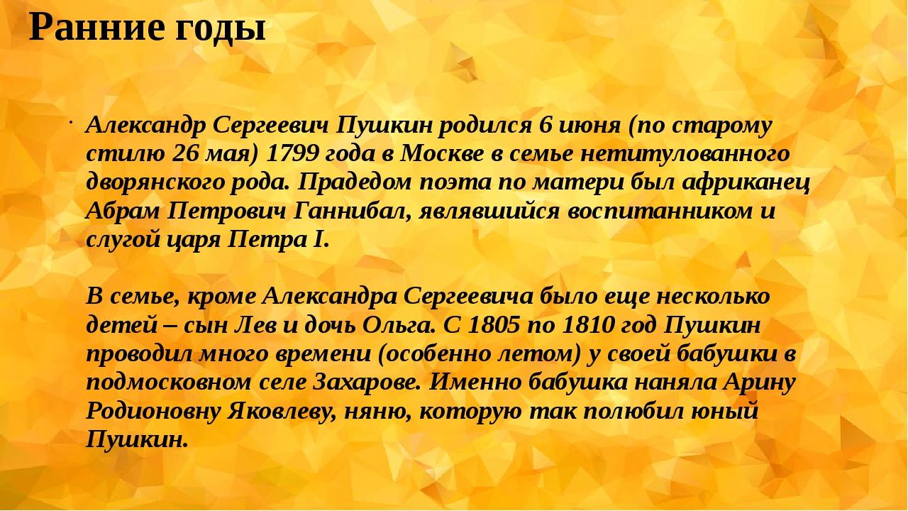 Ранние годы Александр Сергеевич Пушкин родился 6 июня (по старому стилю 26 ма...