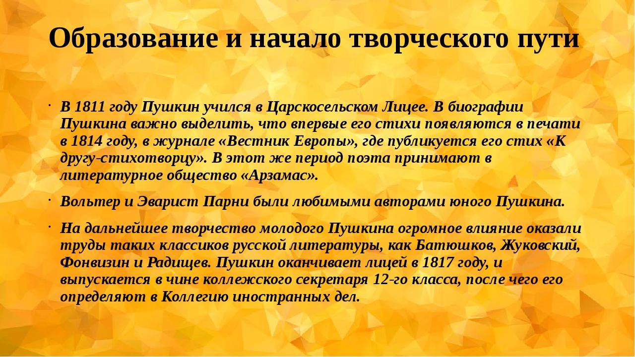 Образование и начало творческого пути В 1811 году Пушкин учился в Царскосельс...