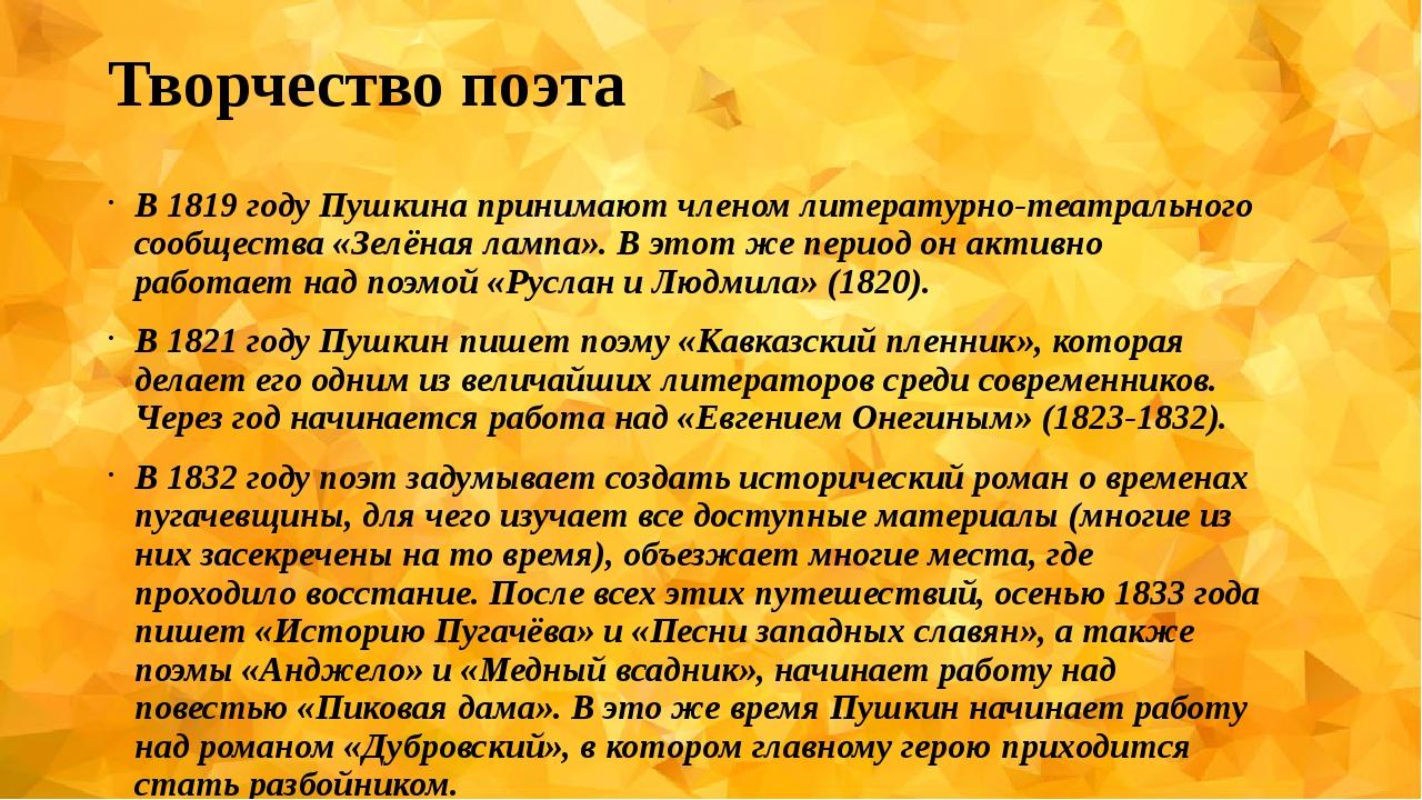 Творчество поэта В 1819 году Пушкина принимают членом литературно-театральног...