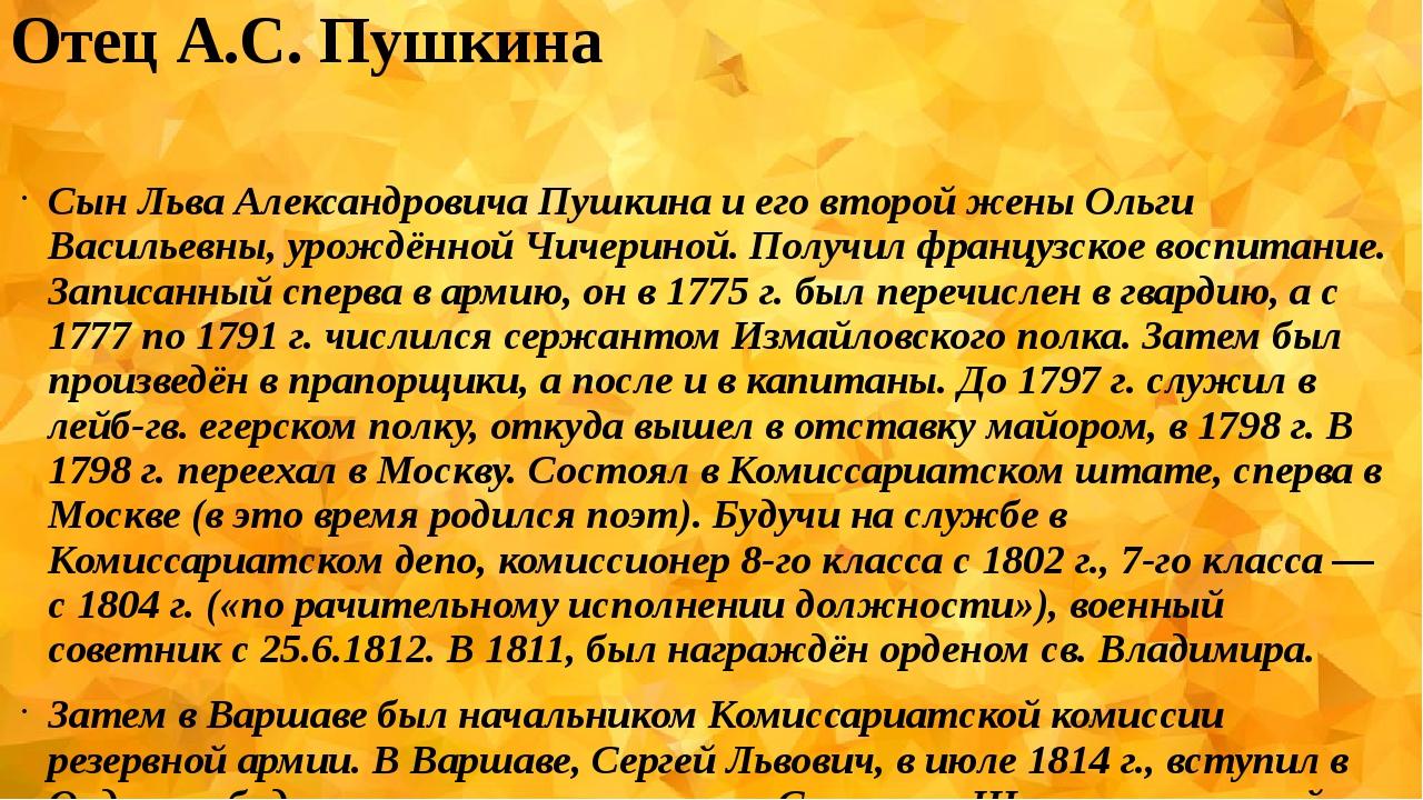 Отец А.С. Пушкина Сын Льва Александровича Пушкина и его второй жены Ольги Вас...