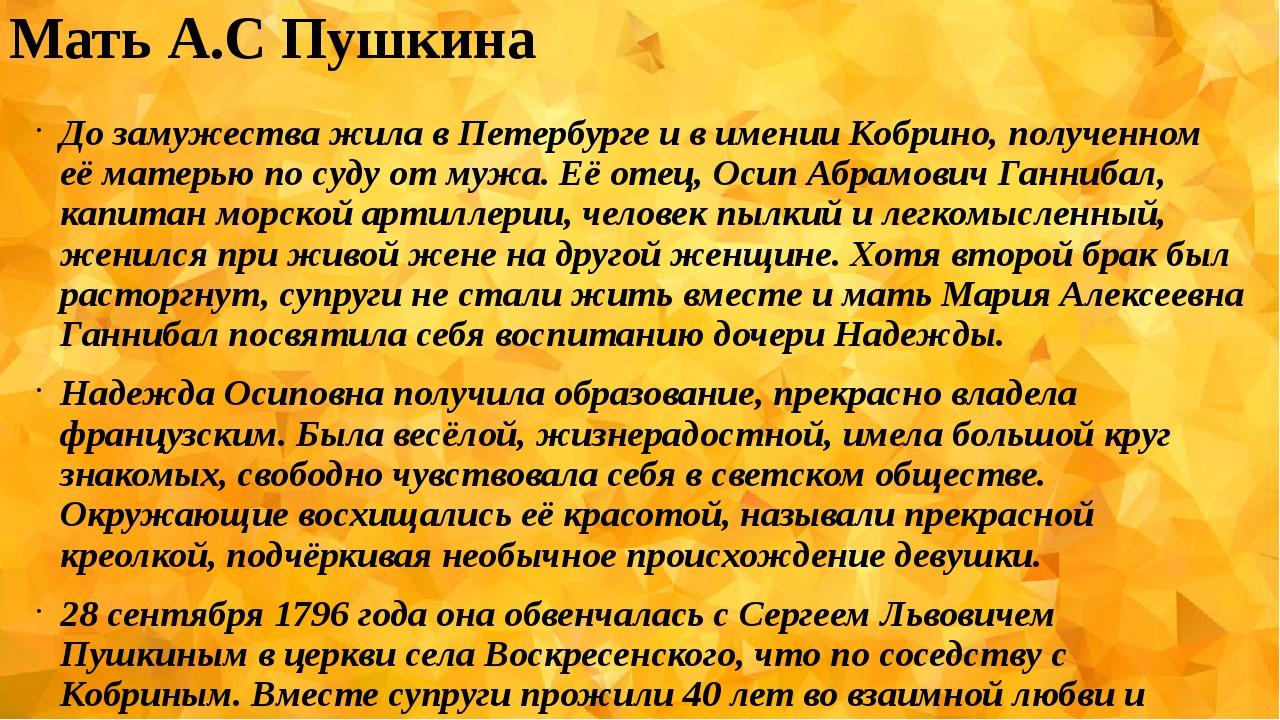 Мать А.С Пушкина До замужества жила в Петербурге и в имении Кобрино, полученн...