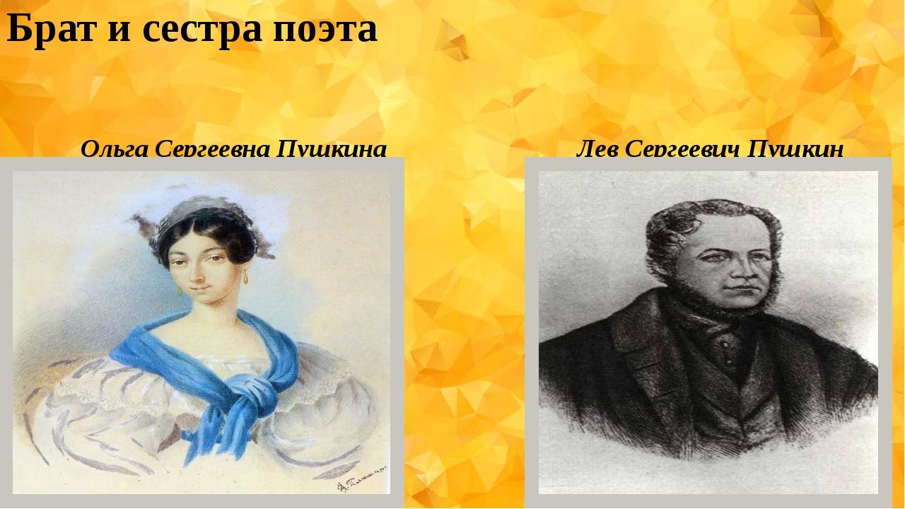 Брат и сестра поэта Ольга Сергеевна Пушкина Лев Сергеевич Пушкин