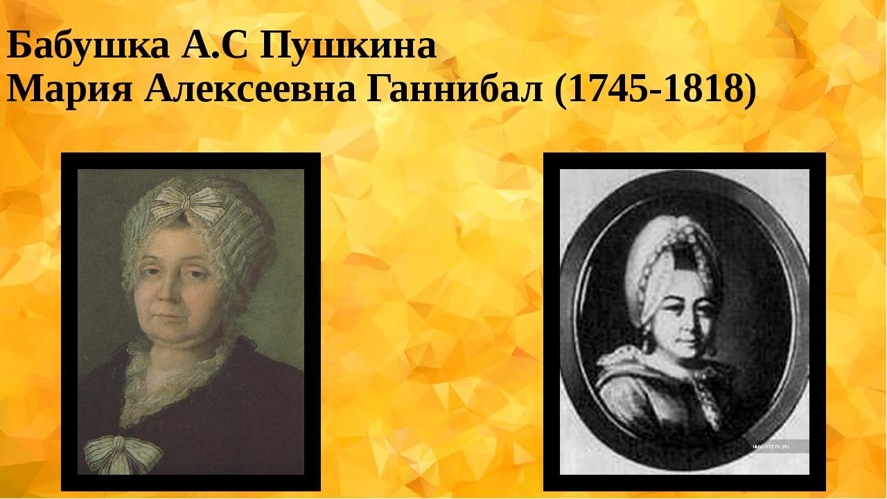 Бабушка А.С Пушкина Мария Алексеевна Ганнибал (1745-1818)