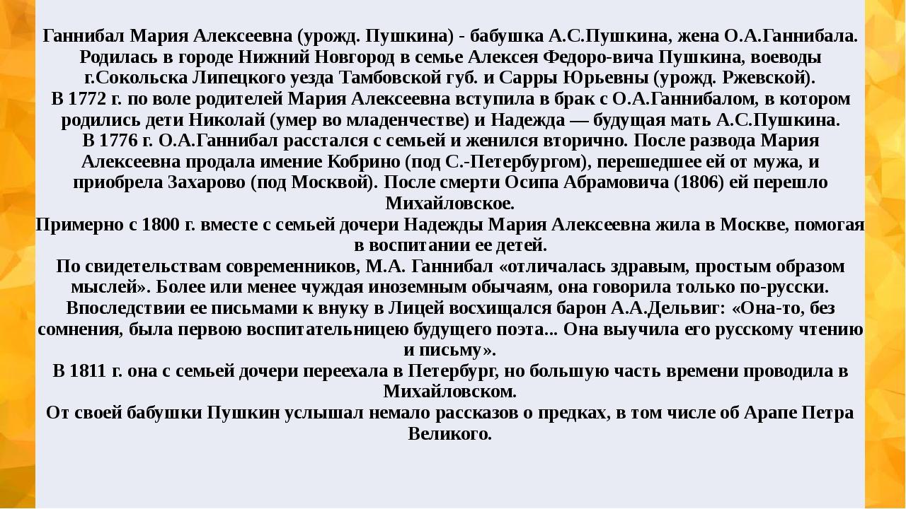 Ганнибал Мария Алексеевна (урожд. Пушкина) - бабушкаА.С.Пушкина, жена О.А.Га...
