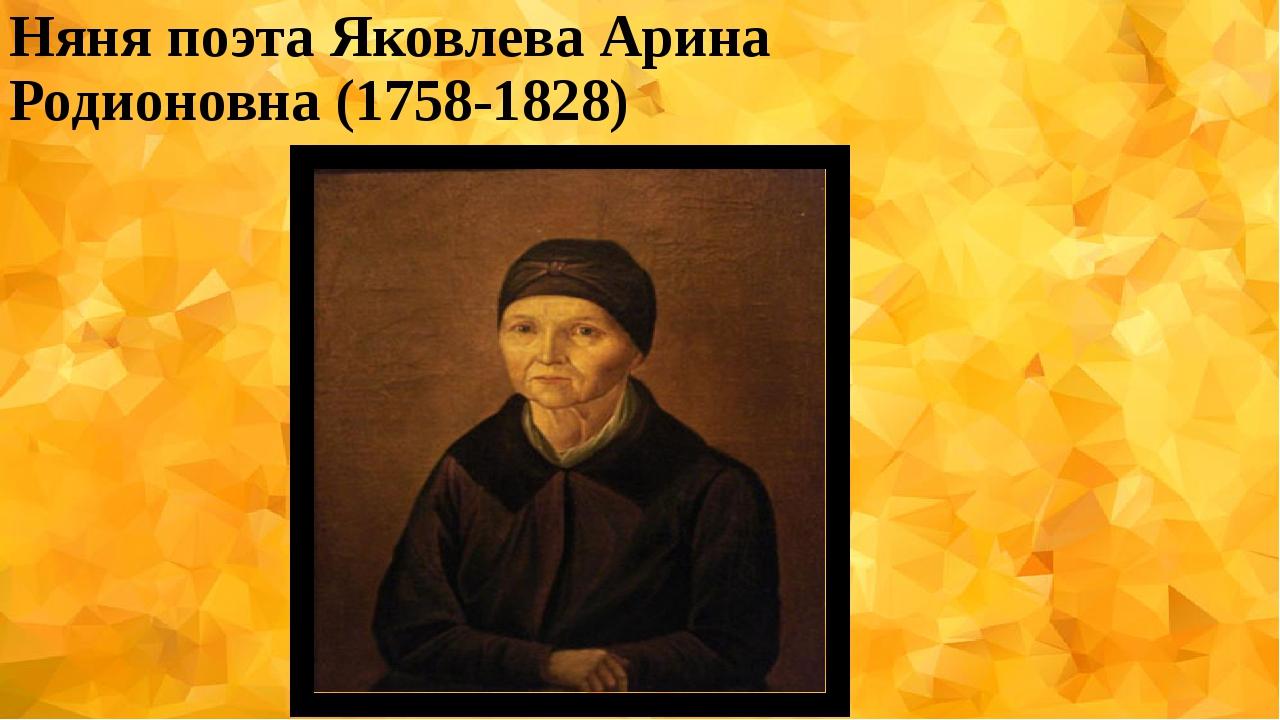 Няня поэта Яковлева Арина Родионовна (1758-1828)