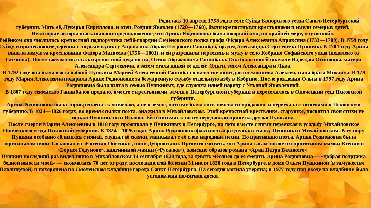 Родилась 10апреля1758 год в селе Суйда Копорского уезда Санкт-Петербургско...
