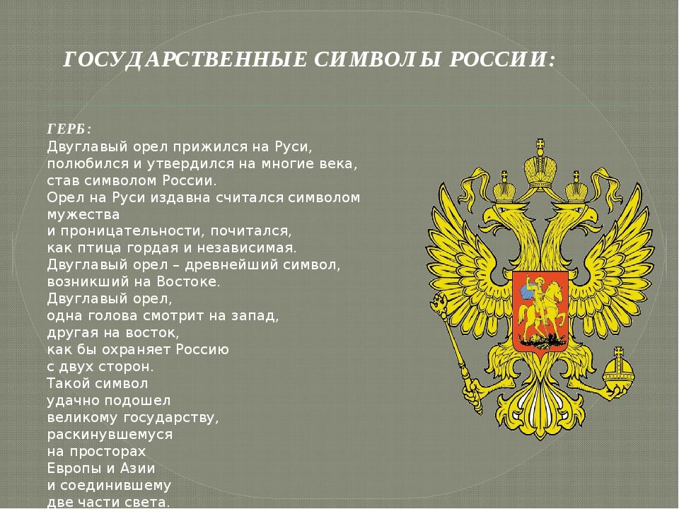 сайты государственные символы россии герб тех пор