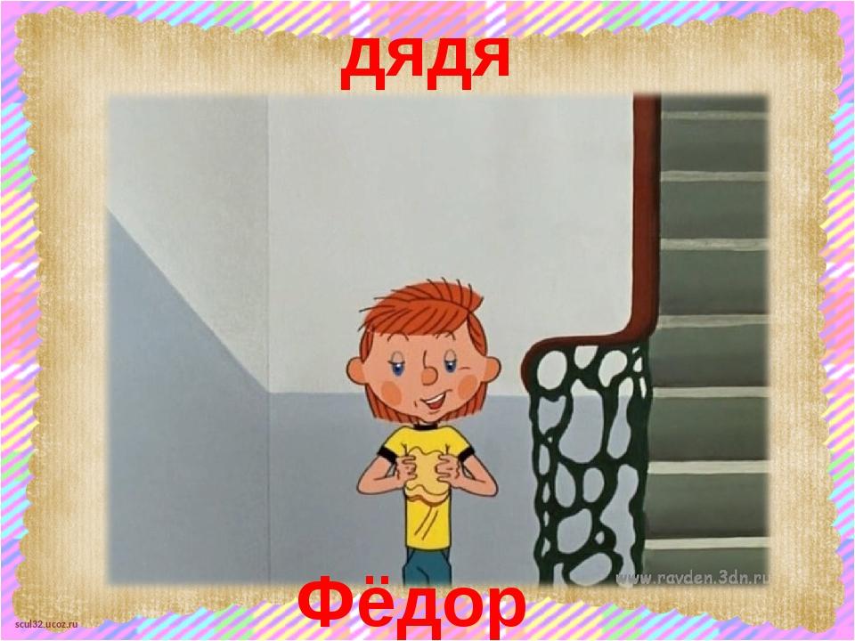 дядя Фёдор scul32.ucoz.ru