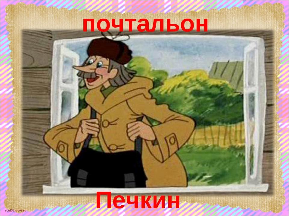 почтальон Печкин scul32.ucoz.ru