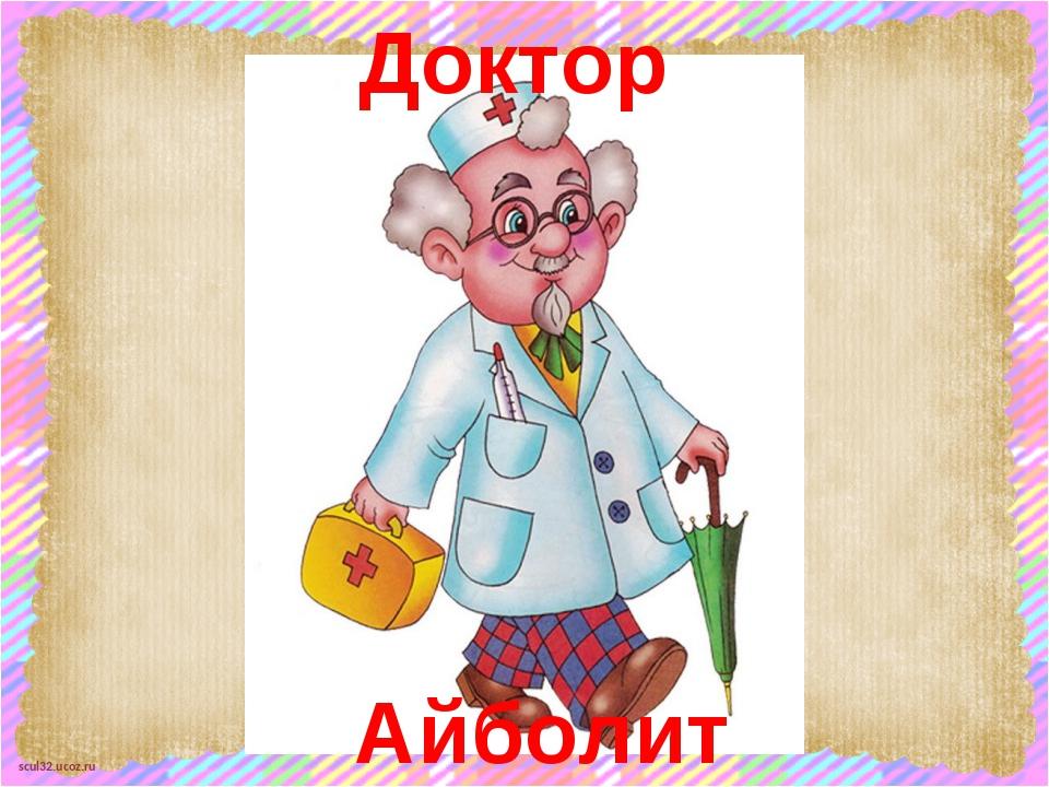 Доктор Айболит scul32.ucoz.ru