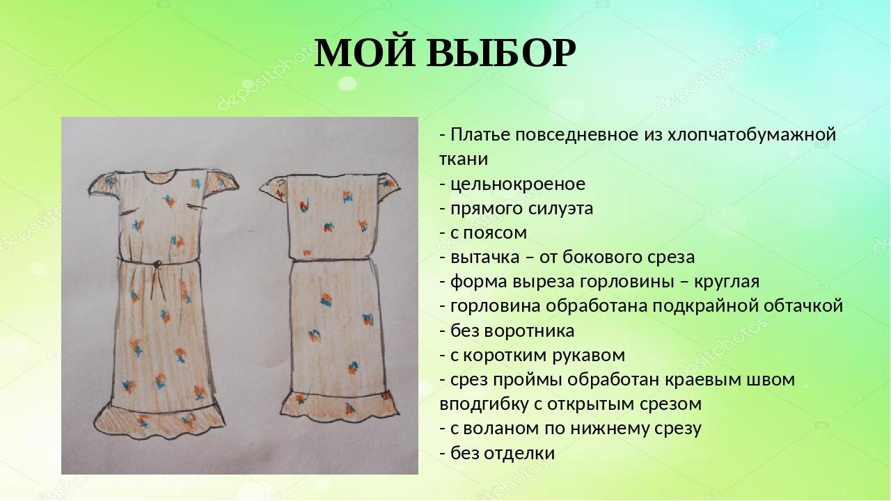 МОЙ ВЫБОР - Платье повседневное из хлопчатобумажной ткани - цельнокроеное - п...
