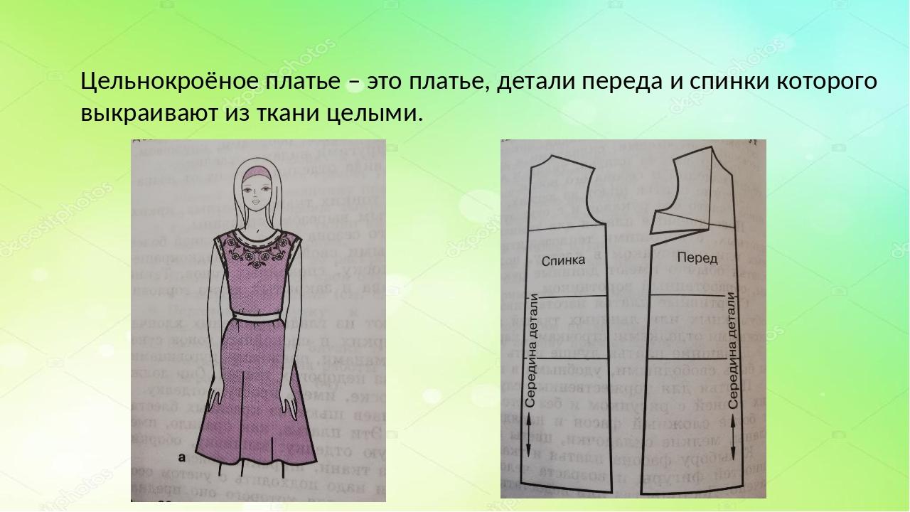 Цельнокроёное платье – это платье, детали переда и спинки которого выкраивают...