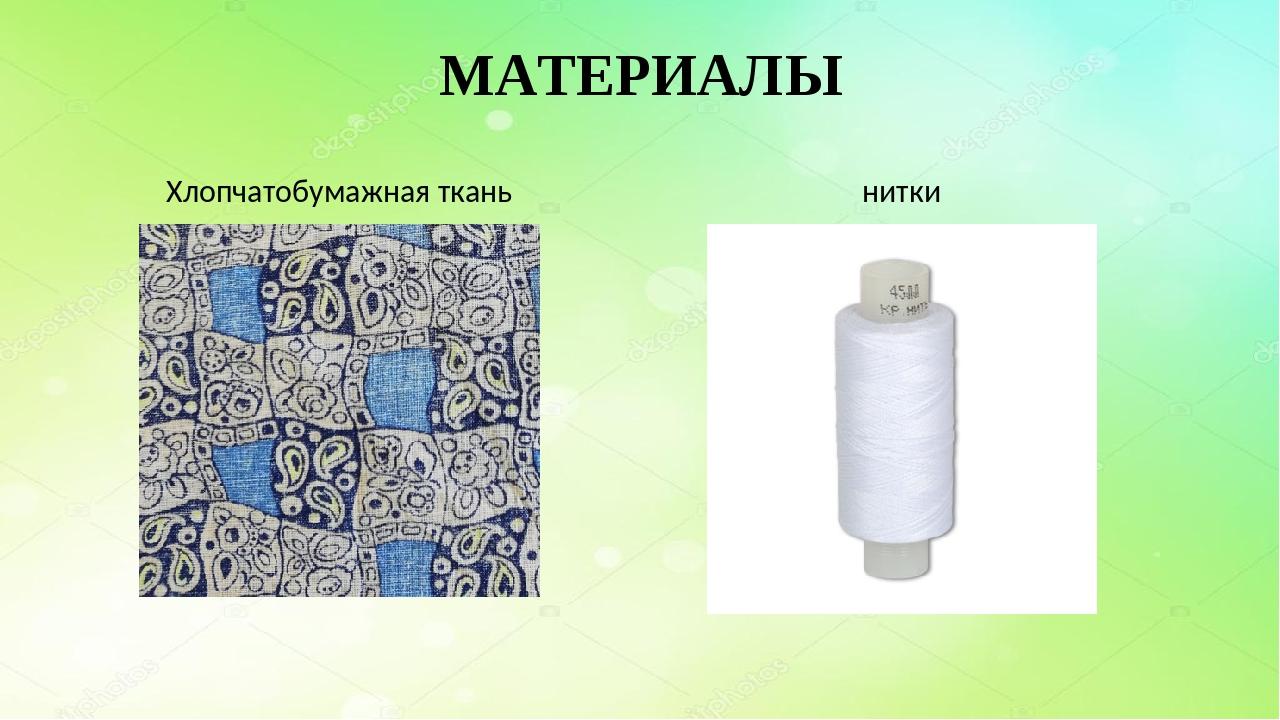 МАТЕРИАЛЫ Хлопчатобумажная ткань нитки