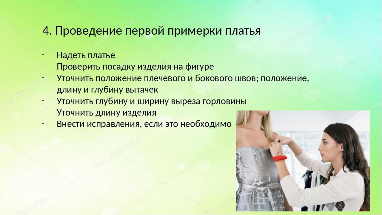 4. Проведение первой примерки платья Надеть платье Проверить посадку изделия...
