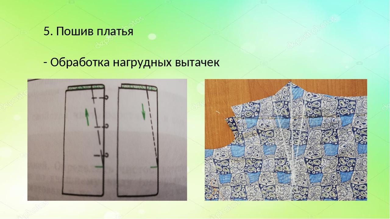 5. Пошив платья - Обработка нагрудных вытачек
