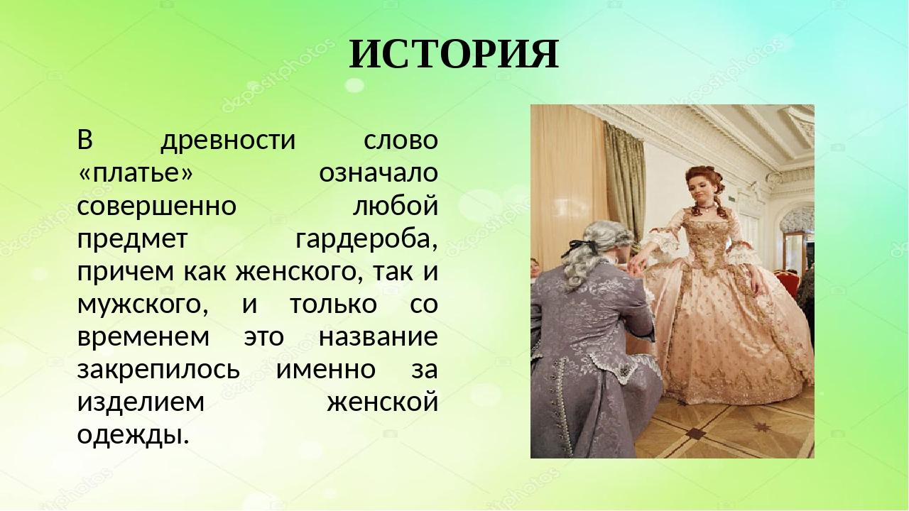 ИСТОРИЯ В древности слово «платье» означало совершенно любой предмет гардероб...