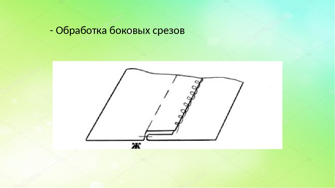 - Обработка боковых срезов