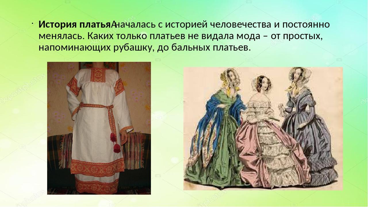 История платьяначалась с историей человечества и постоянно менялась. Каких т...