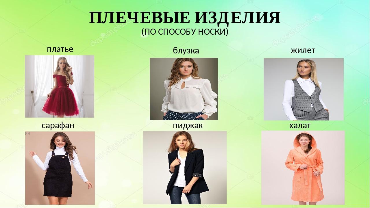 ПЛЕЧЕВЫЕ ИЗДЕЛИЯ (ПО СПОСОБУ НОСКИ) платье блузка жилет сарафан пиджак халат