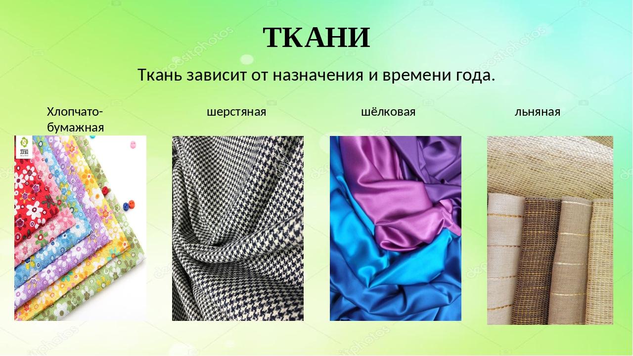 ТКАНИ Ткань зависит от назначения и времени года. шёлковая шерстяная Хлопчато...