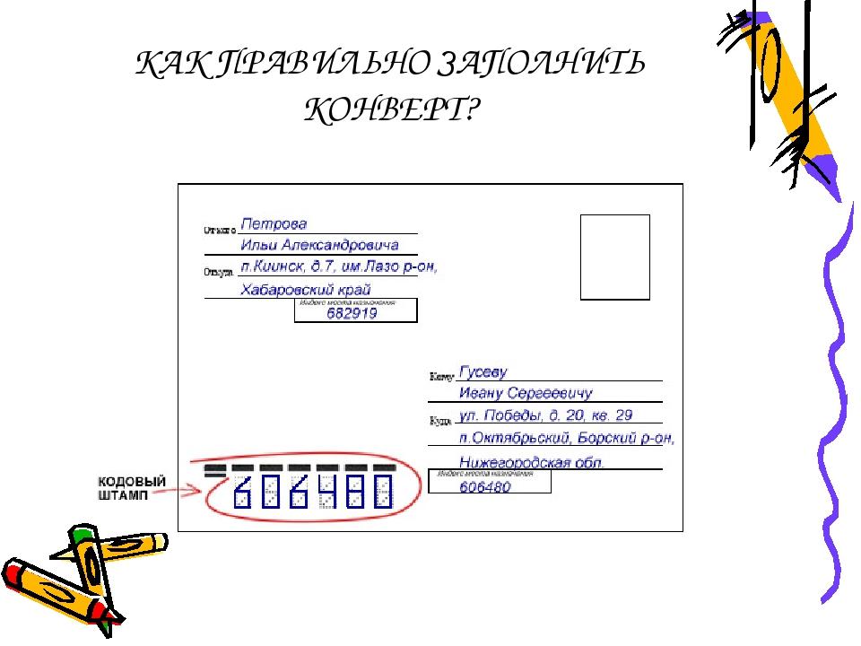 Как правильно писать адрес на открытке в россию из за рубежа, открыток февраля открытка