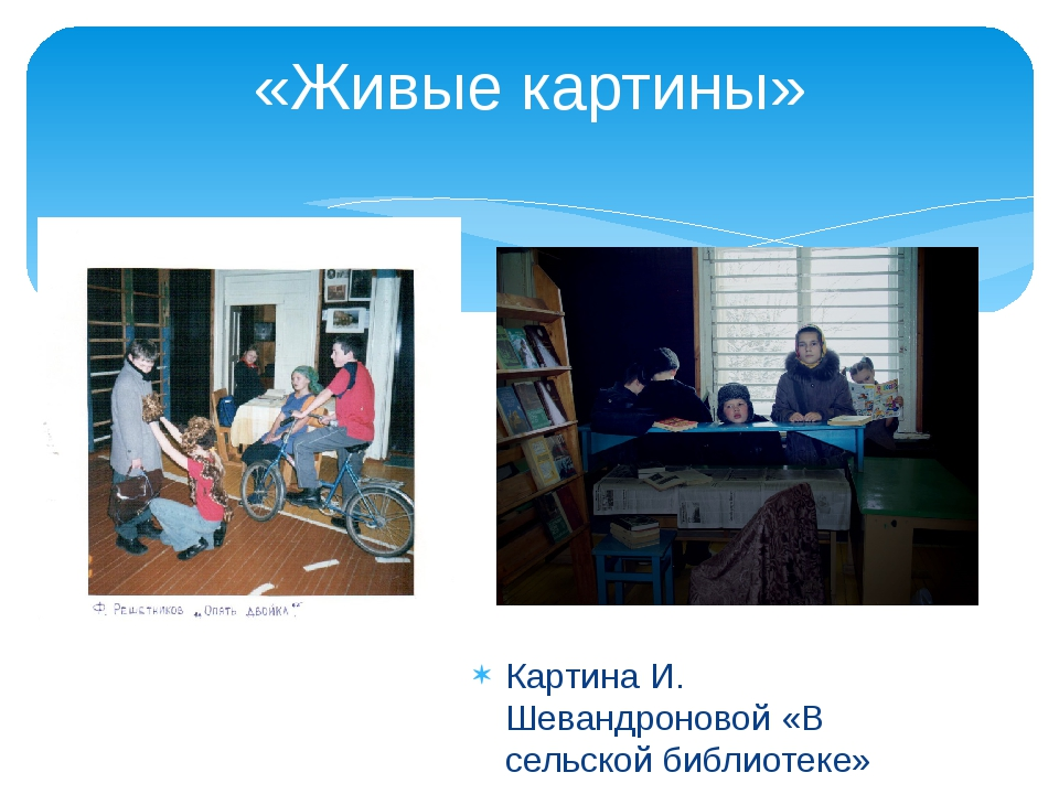 Картина И. Шевандроновой «В сельской библиотеке» «Живые картины»