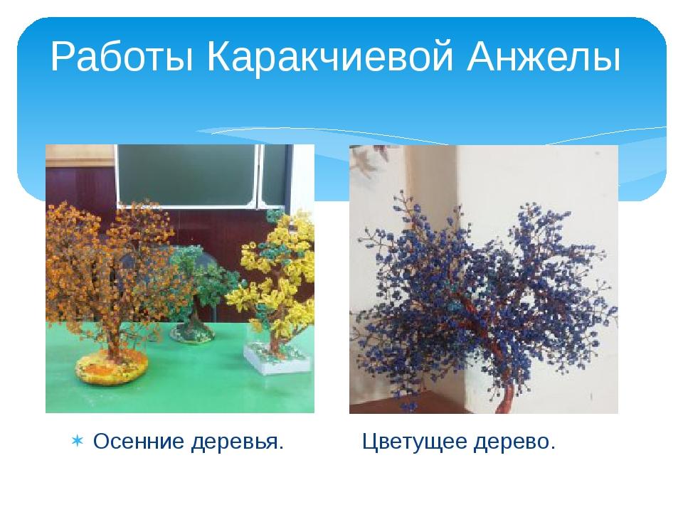 Осенние деревья. Цветущее дерево. Работы Каракчиевой Анжелы