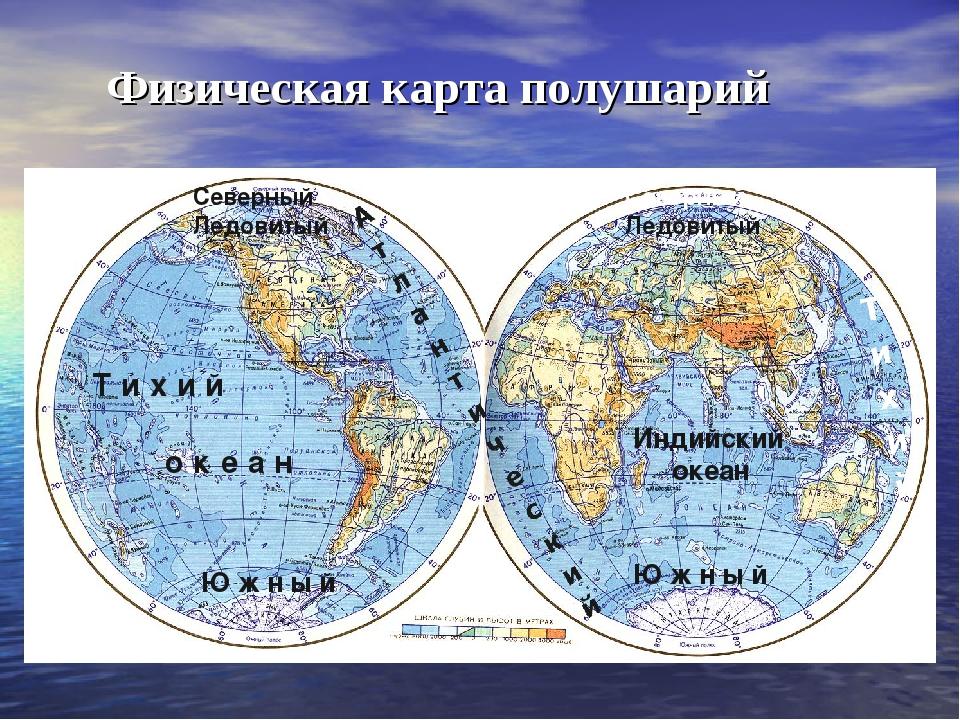 Физическая карта полушарий Т и х и й о к е а н Индийский океан Северный Ледов...