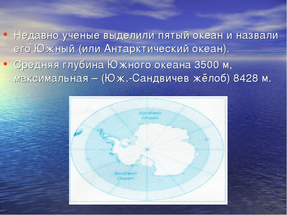 Южный океан Недавно ученые выделили пятый океан и назвали его Южный (или Анта...