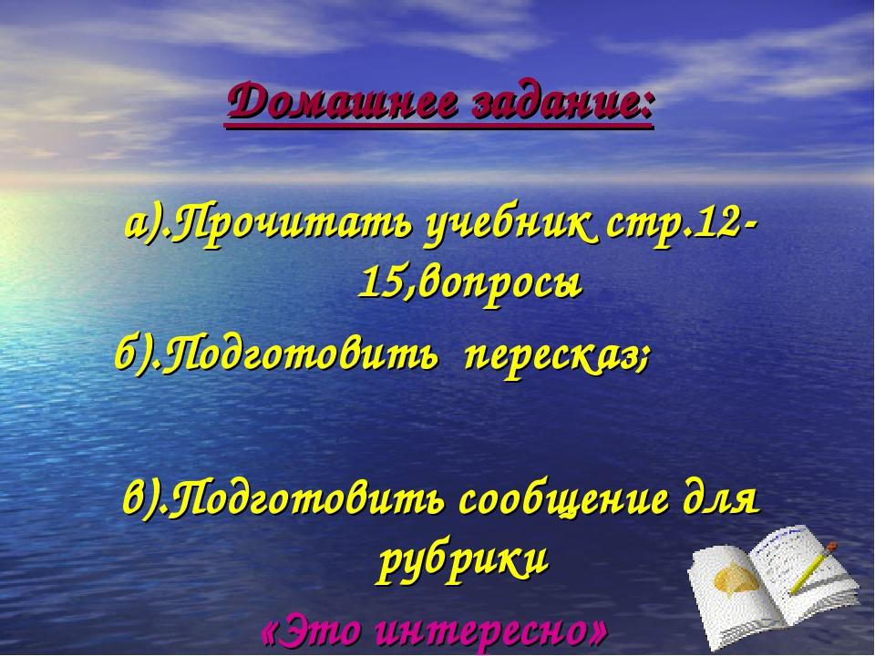 Домашнее задание: а).Прочитать учебник стр.12-15,вопросы б).Подготовить перес...