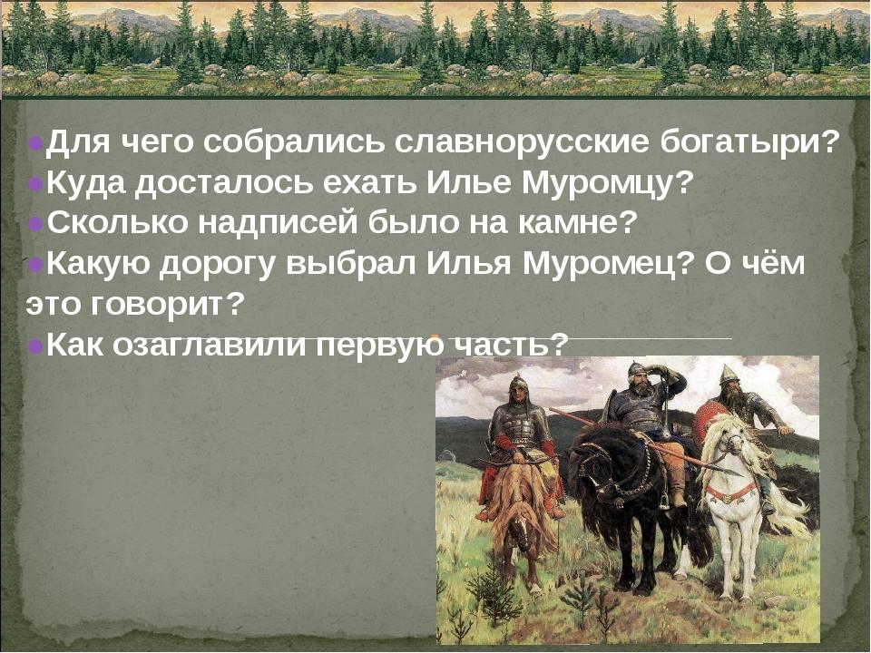 ●Для чего собрались славнорусские богатыри? ●Куда досталось ехать Илье Муромц...