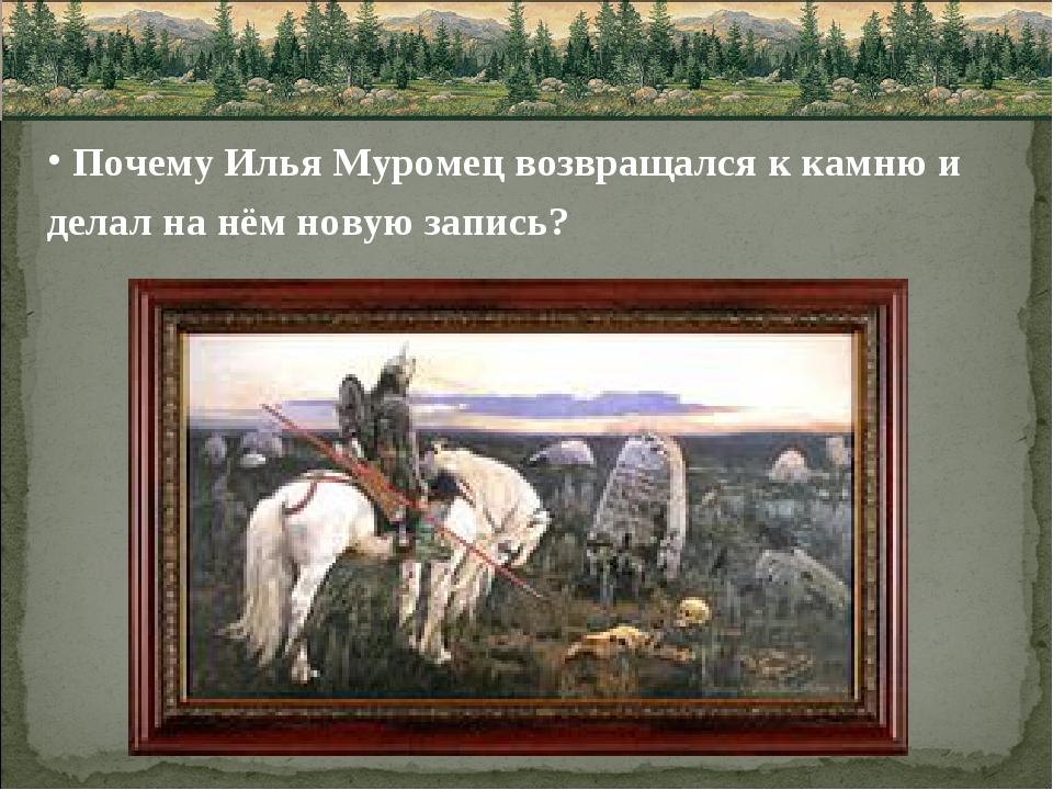 Почему Илья Муромец возвращался к камню и делал на нём новую запись?