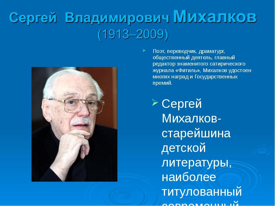 Поэт, переводчик, драматург, общественный деятель, главный редактор знаменит...