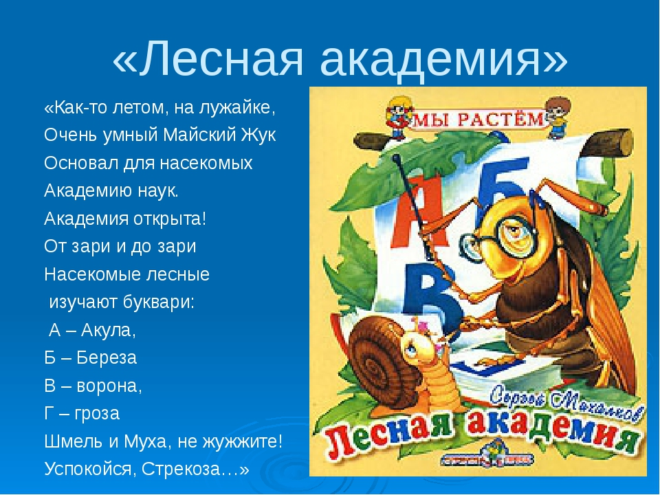 «Лесная академия» «Как-то летом, на лужайке, Очень умный Майский Жук Основал...