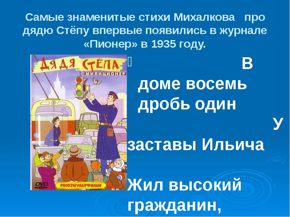 Самые знаменитые стихи Михалкова про дядю Стёпу впервые появились в журнале «...
