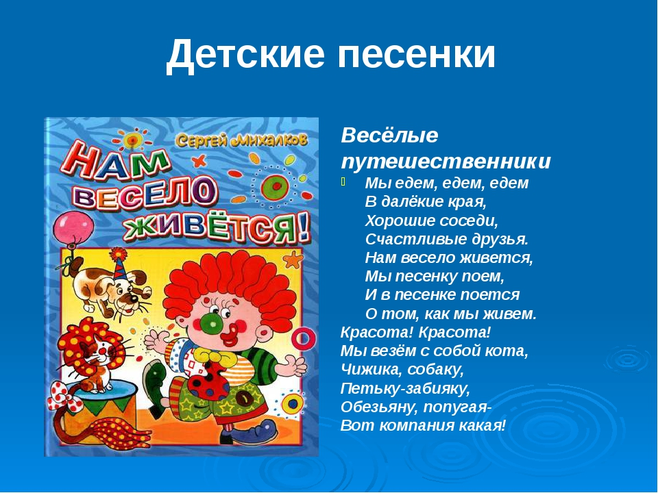 Детские песенки Весёлые путешественники Мы едем, едем, едем В далёкие края, Х...