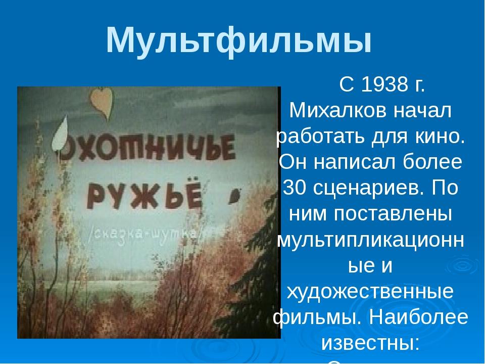 Мультфильмы С 1938 г. Михалков начал работать для кино. Он написал более 30 с...