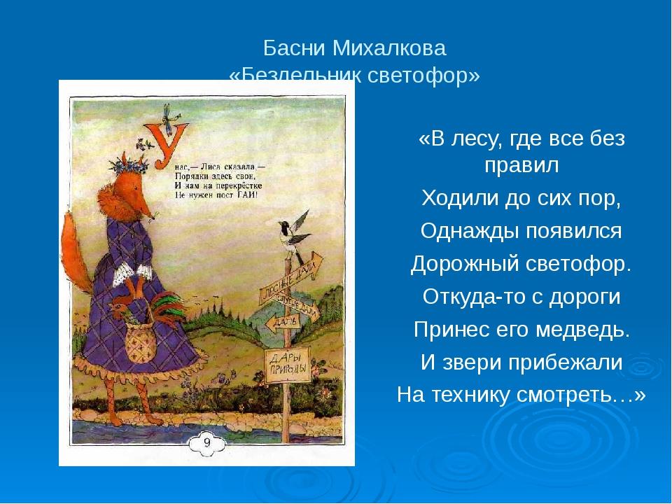 Басни Михалкова «Бездельник светофор» «В лесу, где все без правил Ходили до с...