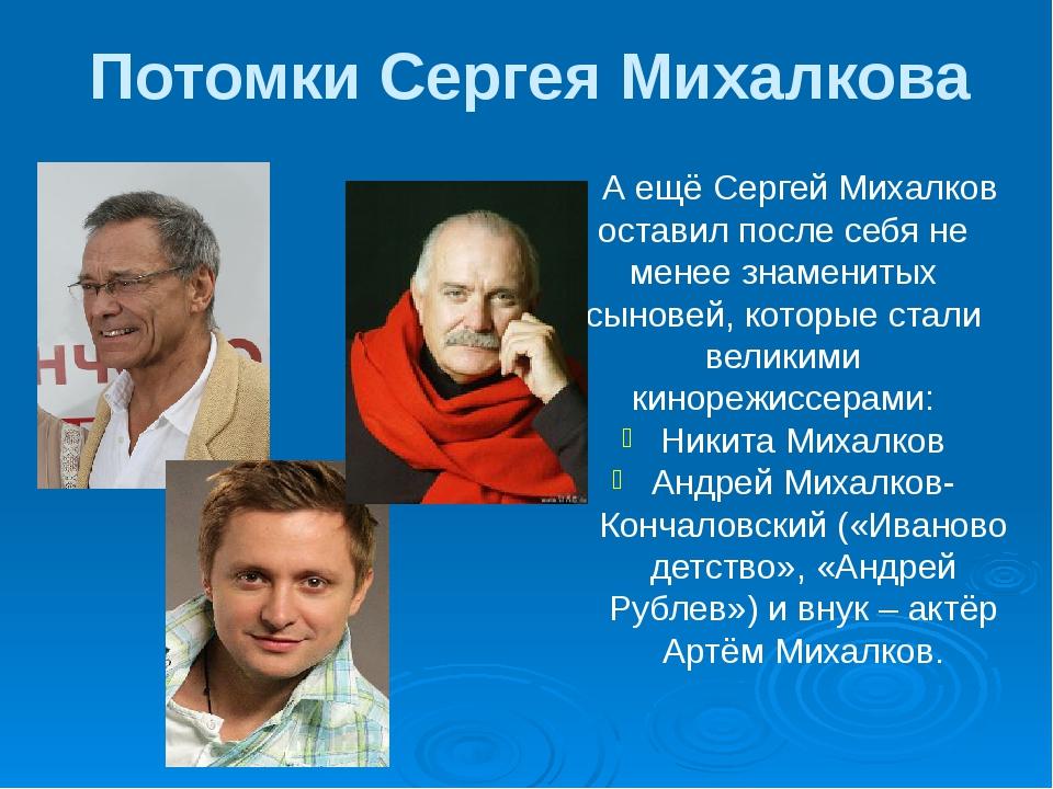 Потомки Сергея Михалкова А ещё Сергей Михалков оставил после себя не менее зн...
