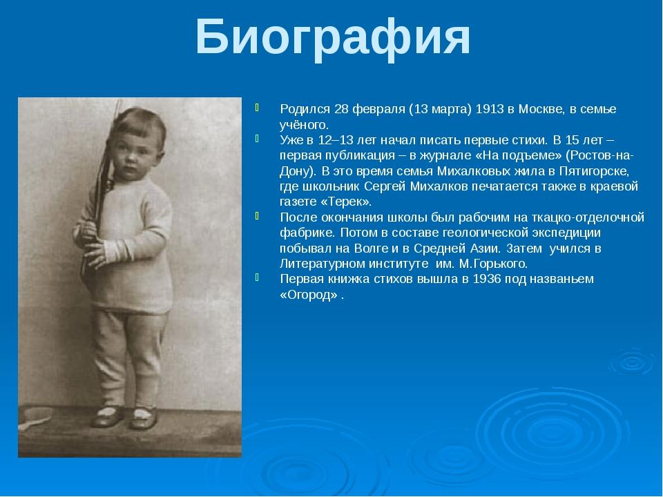 Биография Родился 28 февраля (13 марта) 1913 в Москве, в семье учёного. Уже в...